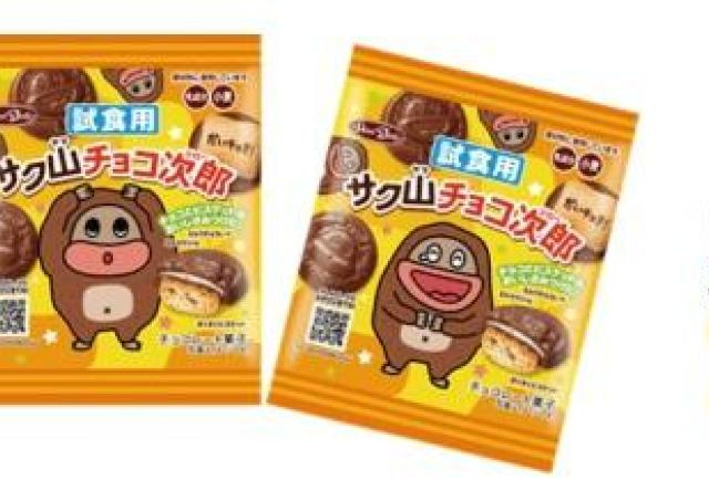 ひと口サイズのチョコビスケット「サク山チョコ次郎」 3万個を無料配布!