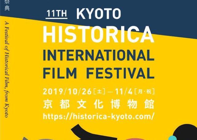 特別企画は「京都アニメーション」  歴史がテーマの「国際映画祭」