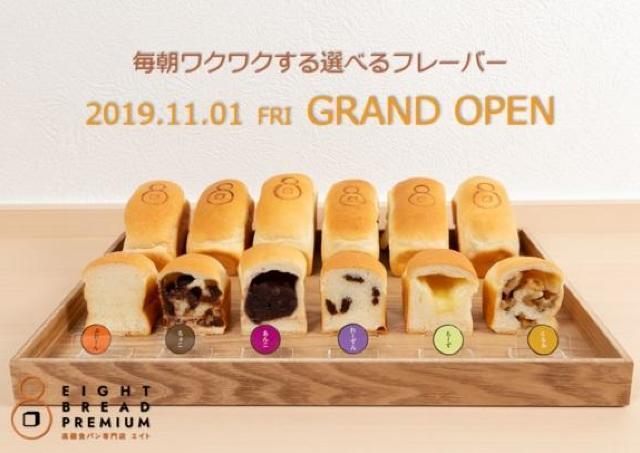 高級食パン専門店がオープン! ミニサイズもあるよ~。