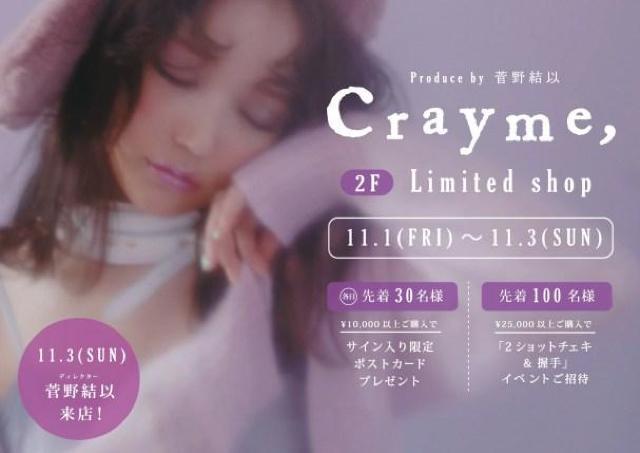 ウェブで完売商品も販売!「Crayme,」Limited Shop 近鉄パッセにオープン