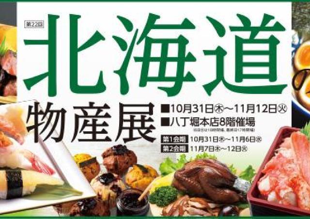 鮭児、ズワイガニ、サロマ黒牛...贅を極めた北海道の美味ずらり!