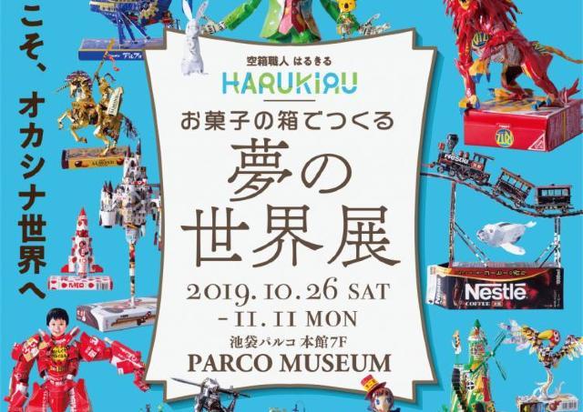 お菓子の空き箱がアート作品に。「夢の世界展」が池袋パルコにやってきた!