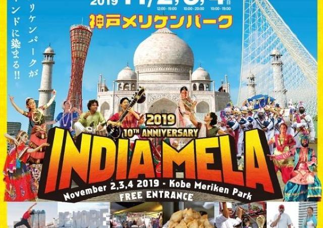 インドの魅力を知ろう! 西日本最大のインドの祭典