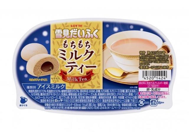 ぜったい冬に食べたいやつ。雪見だいふくにミルクティー味が登場だよ。