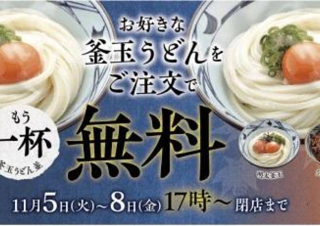 丸亀製麺で「釜玉うどん」1杯頼むと、もう1杯無料!!
