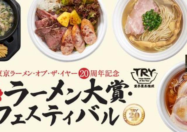 「東京ラーメン・オブ・ザ・イヤー」歴代の人気名店が集結!