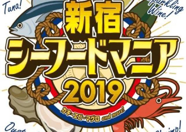 新宿で「シーフード」と「スパークリングワイン」の祭典