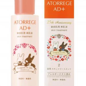 【プレゼント】リサとガスパールコラボデザイン!薬用美肌化粧水「アトレージュ AD+ 薬用スキントリートメント」(5名様)