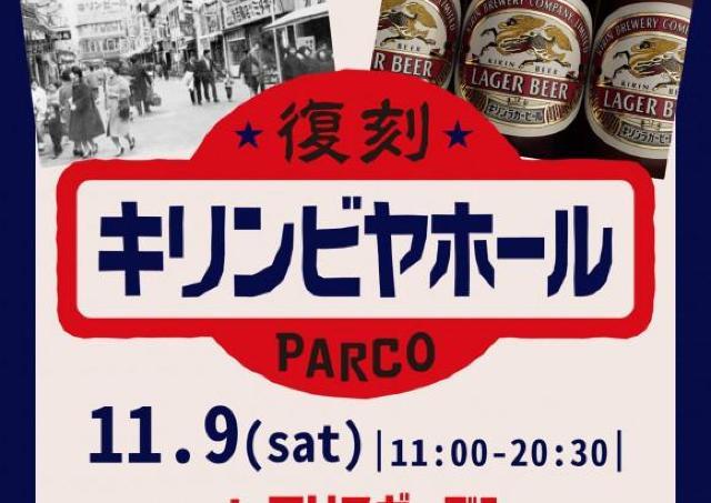 広島パルコ25周年記念「復刻キリンビヤホール」1日限定で登場