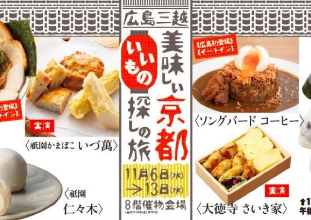 こだわり溢れる自慢の味、歴史漂う雅な味、京都の美味が勢ぞろい!