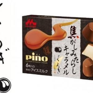焦がしみたらしキャラメル、キターーー! 「ピノ」新商品、絶対おいしいやつ。
