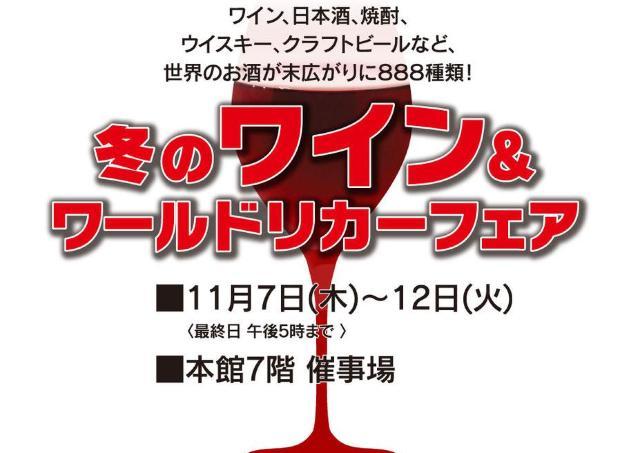 世界のお酒が888種!「冬のワイン&ワールドリカーフェア」