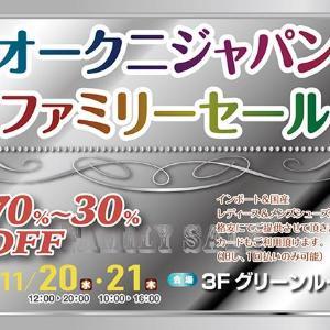 インポート靴が最大70%オフ! 有楽町で「オークニジャパン」のファミリーセール