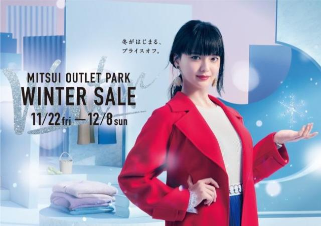今すぐ使える冬物アイテムもお得に! 三井アウトレットパークが「冬セール」開催