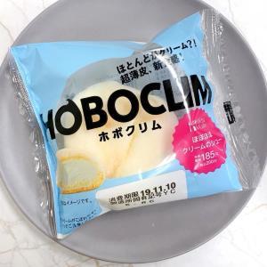 ローソンの爆売れシュークリーム「ホボクリム」 とびだし注意のクリーム量、ほかのと比べてみた。