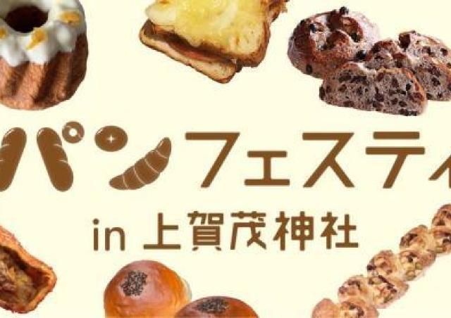 京都の人々に愛される、おいしいパンが勢揃い
