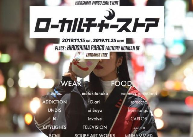 熱狂的な地方文化の入り口「ローカルチャーストア」広島パルコに登場