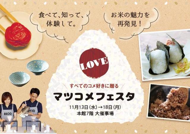 食べて、知って、体験して。「マツコメフェスタ」でお米の魅力を再発見!