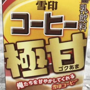 雪印の「極甘コーヒー」、甘やかしの本気を味わってみた。
