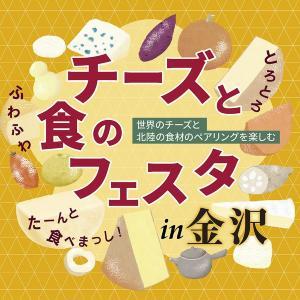 世界のチーズ×北陸食材!チーズの楽しさを知るイベント開催
