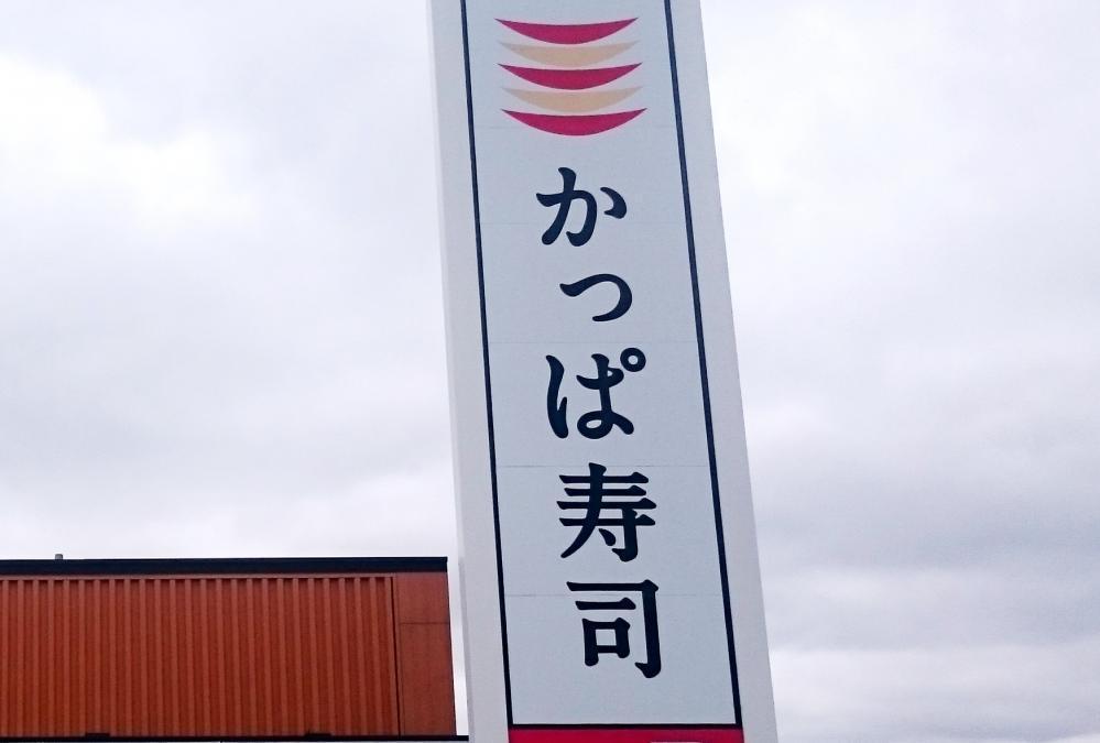 回転寿司業界のスイーツがアツい! 「かっぱ寿司」中の人に聞いた卓上アレンジ2つ