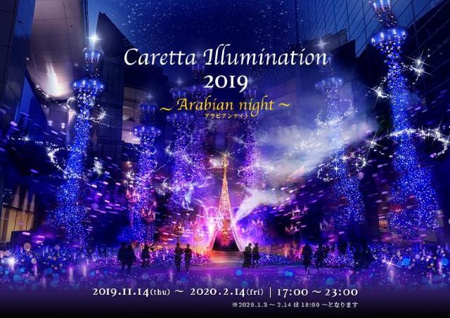 「アラジン」の人気楽曲と煌めく光が贈るイルミネーション