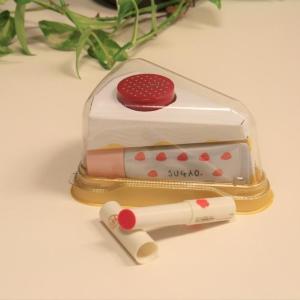 【プレゼント】リップザカラー シャインオンベリーとSUGAOショートケーキメイクコフレ限定品セット(3名様)