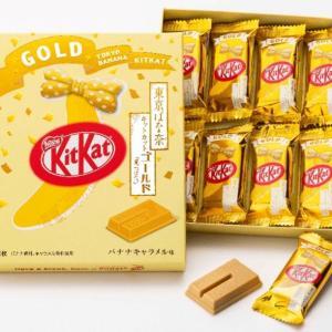 お土産にいいね。「東京ばな奈 キットカット」キャラメルバナナ味美味しそ~。