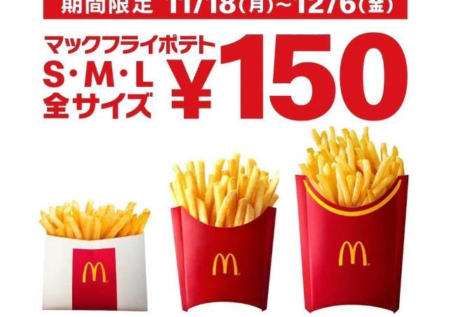来た、マックのポテト「全サイズ150円」! 期間も長めでありがたい。