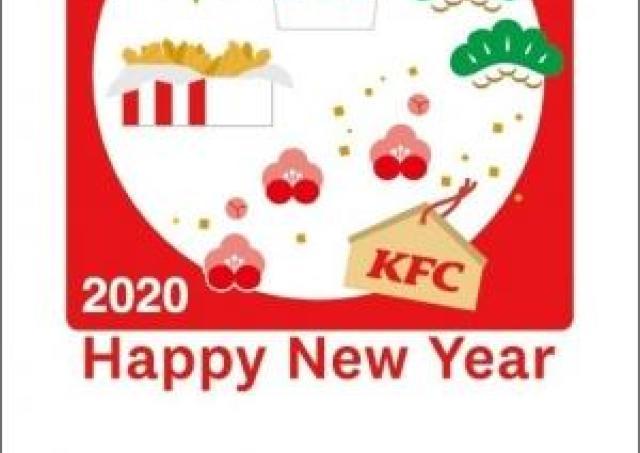 KFCの「年賀はがき」知ってる? オリジナルチキンと交換できる無料クーポン付きだよ~