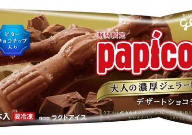 去年よりチョコがもっと濃厚に。 大人のパピコ、冬にぴったり。