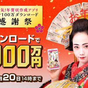 今年こそ年賀状アプリ! お年玉1000万円プレゼントもあるよ~。