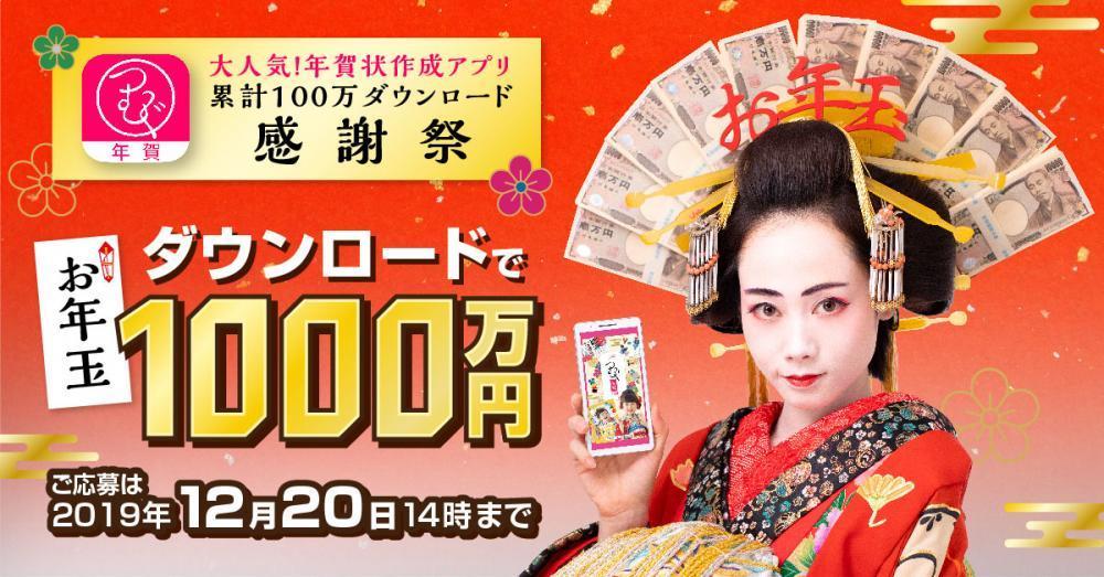 今年こそ年賀状アプリ! お年玉1000万円プレゼントもあるよ〜。