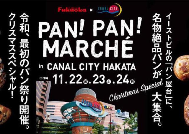 福岡の人気19店舗の名物パンやパン友メニューが集結!「パン!パン!マルシェ」