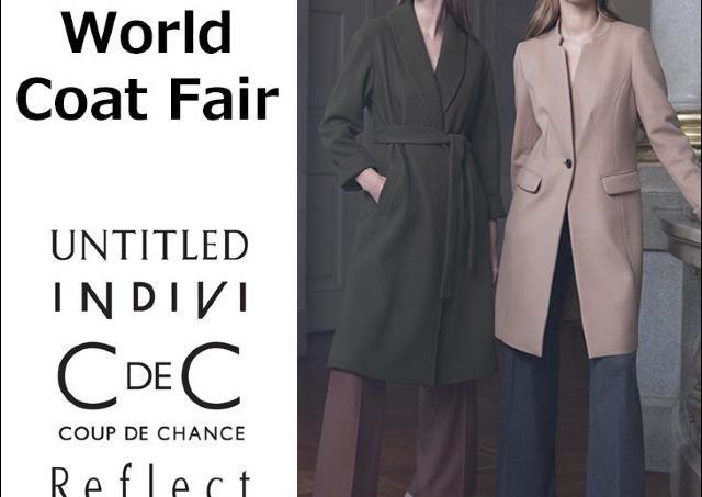 人気ブランドの最旬デザインが勢ぞろい「ワールド コートフェア」