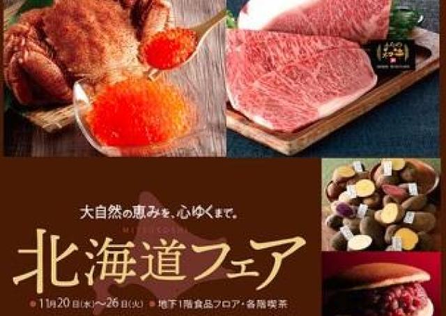 毛ガニ、ふらの和牛、ゆめぴりか...北海道の自然の恵みを心ゆくまで!