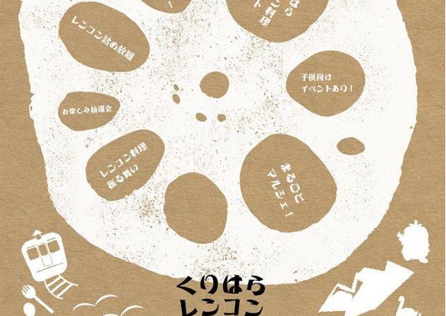 初開催! 入場無料の伊豆沼レンコン祭り