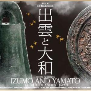 出雲と大和の銘品が日本橋に集結 特別展「出雲と大和」の世界を一足早く