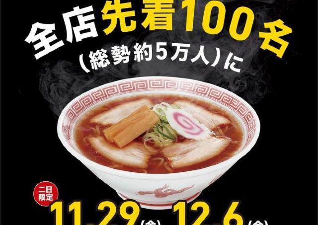 幸楽苑の「中華そば」が10円! 「無料券」もらえるチャンスも見逃さないで。