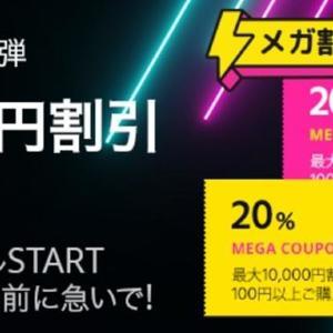 Qoo10「衝撃コスパ祭り」再び! 最大11万円分もお得な、20%メガ割は見逃せない。