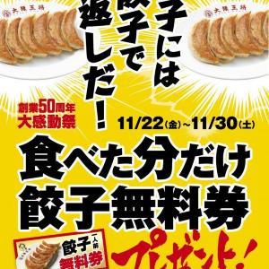 餃子1人前の無料券もらえる! 食べれば食べるほどお得な「大感動祭」