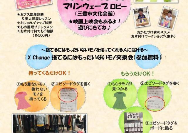 三豊で入場無料の「お片付けワークショップ」開催