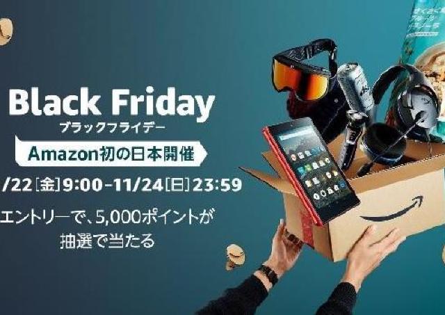 Amazonがブラックフライデー日本初開催。 「クロいもの」もお安くゲット。