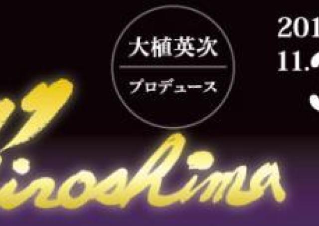 広島を巡る無料コンサート「威風堂々クラシック in Hiroshima」
