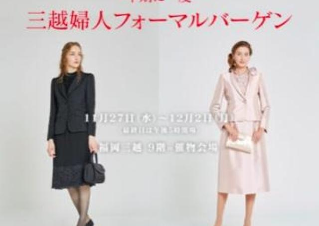 人気ブランドのスーツやドレスが大特価!福岡三越のフォーマルバーゲン