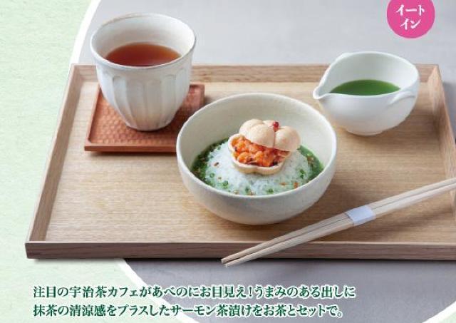 「ニッポンのお茶」と和スイーツをもっと知ろう。