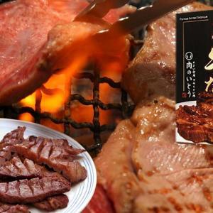 【特集プレゼント】肉のいとう 仙台名物肉厚牛たん500g(2名様)