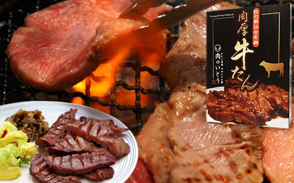【特集プレゼント】肉のいとう 仙台名物肉厚牛たん500g(3名様)