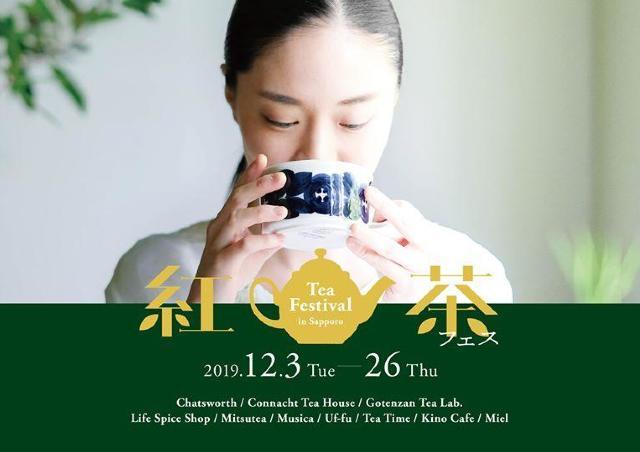 入場無料の紅茶フェス! 焼き菓子も楽しめます