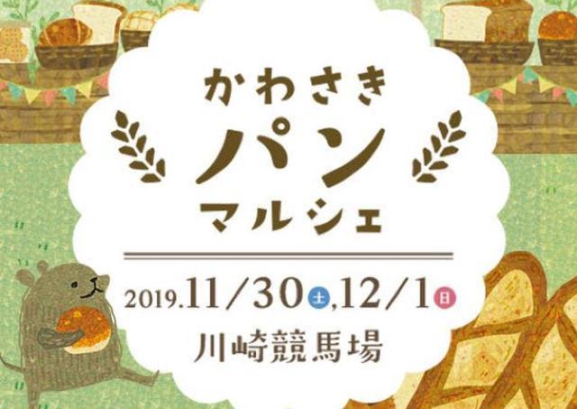入場無料! 川崎競馬場に全国の美味しいパン屋さんがやってくる